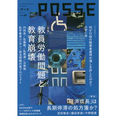 POSSE Life/Work/Culture…Solidarity vol.40 教育労働問題と教育崩壊
