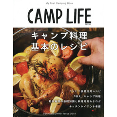 CAMP LIFE 2019Spring & Summer Issue キャンプ料理基本のレシピ