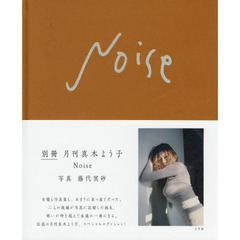 Noise 別冊月刊真木よう子
