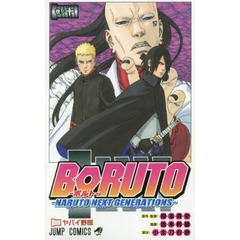 BORUTO―ボルト― 10 ―NARUTO NEXT GENERATIONS―