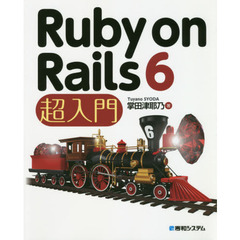 Ruby on Rails 6超入門