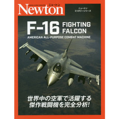 F-16 FIGHTING FALCON AMERICAN ALL-PURPOSE COMBAT MACHINE