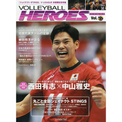 VOLLEYBALL HEROES Vol.2 「ジェイテクトSTINGS」V-LEAGUE初優勝記念特集