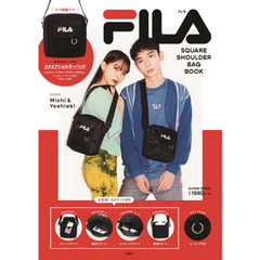 FILA SQUARE SHOULDER BAG BOOK (ブランドブック)