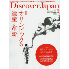 Discover Japan 2016年9月号
