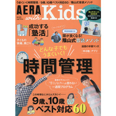 AERA with Kids 2017年10月号