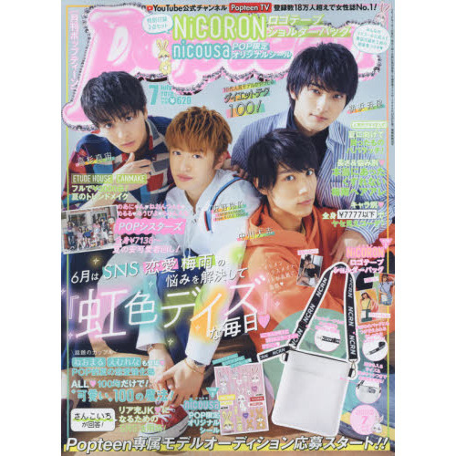 Popteen 2018年7月号 画像 A