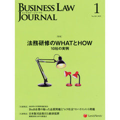Business Law Journal 2019年1月号