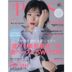 Tipo増刊 up PLUS 3 MARCH 2019年3月号