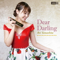 山下伶/Dear Darling