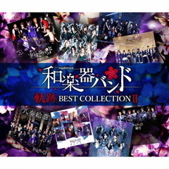 和楽器バンド/軌跡 BEST COLLECTION II(LIVE映像集Blu-ray Disc付)