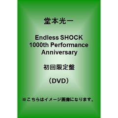 堂本光一/「Endless SHOCK 1000th Performance Anniversary」初回限定盤