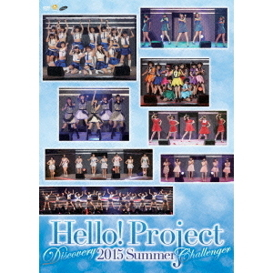 Hello ! Project 2015 SUMMER ~DISCOVERY・CHALLENGER~ 完全版
