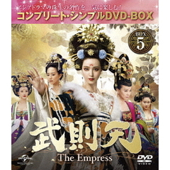 武則天 -The Empress- BOX 5