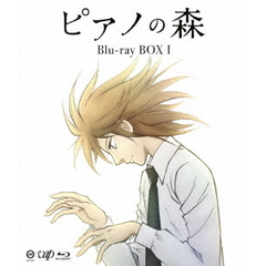 ピアノの森 BOX I(Blu-ray Disc)