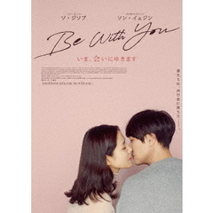 Be With You ~いま、会いにゆきます 豪華版 Blu-ray(Blu-ray Disc)