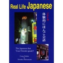 Real life Japanese Tokyo発体験的にほんご会話 The Japanese that your friends speak!!