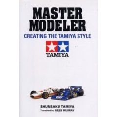 田宮模型の仕事 Master modeler Creating the Tamiya style 英文版