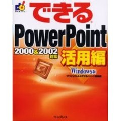 できるPowerPoint Windows版 活用編