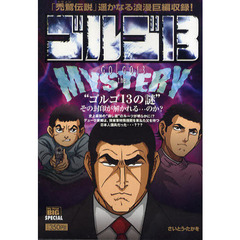 ゴルゴ13 GOLGO13 THE MY