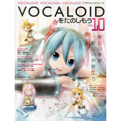 VOCALOIDをたのしもう VOCALOID VOCALOID2 VOCALOID3 Vol.10 じん〈自然の敵P〉IA一周年スペシャルインタビュー キャラクター特集 KAITO V3 ニコニコ超会議2大特集
