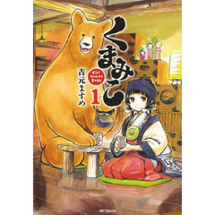 くまみこ Girl meets Bear 1