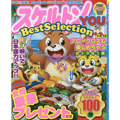 スケルトンYOU Best Selection Vol.11