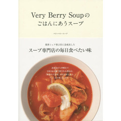 Very Berry Soupのごはんにあうスープ