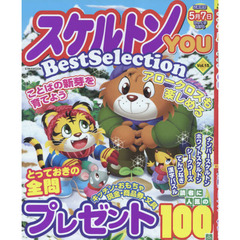 スケルトンYOU Best Selection Vol.15