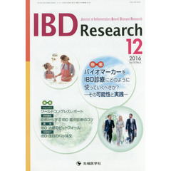 IBD Research Journal of Inflammatory Bowel Disease Research vol.10no.4(2016-12)