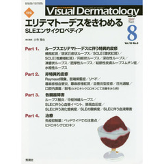 Visual Dermatology 目でみる皮膚科学 Vol.16No.8(2017-8)