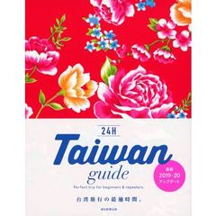 24H Taiwan guide Perfect trip for beginners & repeaters.