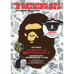 A BATHING APE(R) 2019 SPRING COLLECTION (e-MOOK 宝島社ブランドムック)