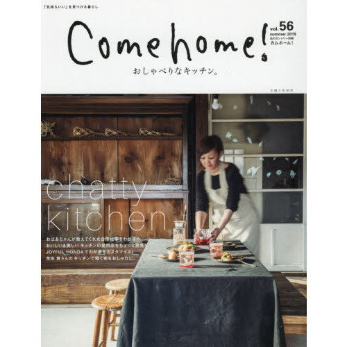 Come home! vol.56 おしゃべりなキッチン。