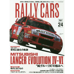 "RALLY CARS 24 MITSUBISHI LANCER EVOLUTION 4-6 ""純グループA""の極みへ"
