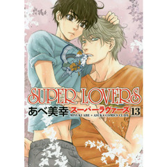 SUPER LOVERS 第13巻