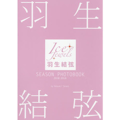 羽生結弦 SEASON PHOTOBOOK 2018-2019 (Ice Jewels特別編集)