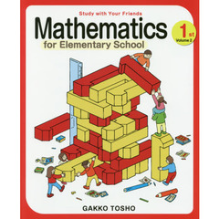 Study with Your Friends Mathematics for Elementary School 1st Grade Volume2