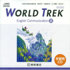 学習用CD WORLD TREK 3