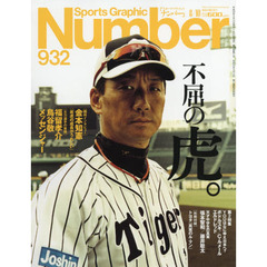 SportsGraphic Number 2017年8月10日号