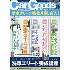 Car Goods Magazine 2018年6月号