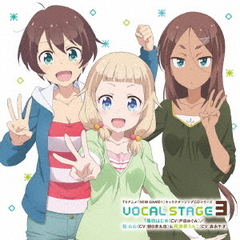 TVアニメ「NEW GAME!!」キャラクターソングCDシリーズ VOCAL STAGE 3