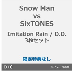 Snow Man vs SixTONES/D.D. / Imitation Rain(初回盤+with SixTONES盤+通常盤 3枚セット)(限定特典無し)