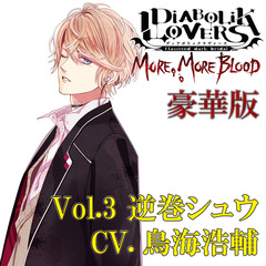 DIABOLIK LOVERS MORE, MORE BLOOD Vol.3 逆巻シュウ CV.鳥海浩輔(豪華版)