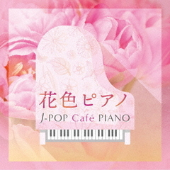 花色ピアノ~J-POP Cafe PIANO
