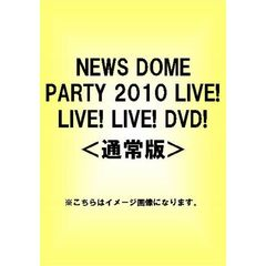 NEWS DOME PARTY 2010 LIVE!LIVE!LIVE!DVD!<通常版>
