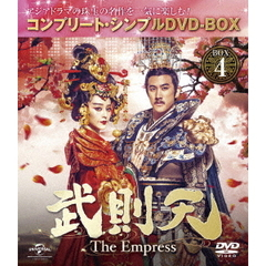 武則天 -The Empress- BOX 4 <コンプリート・シンプルDVD-BOX 5000円シリーズ/期間限定生産>