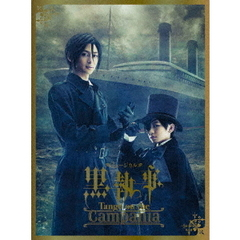 ミュージカル 「黒執事」 -Tango on the Campania- <完全生産限定版>(Blu-ray Disc)