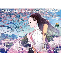 MISIA/MISIA平成武道館 LIFE IS GOING ON AND ON(Blu-ray Disc)
