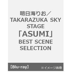 明日海りお/TAKARAZUKA SKY STAGE 「ASUMI」 BEST SCENE SELECTION(Blu-ray)